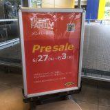 IKEA FAMILYメンバー限定プレセール@IKEA港北店