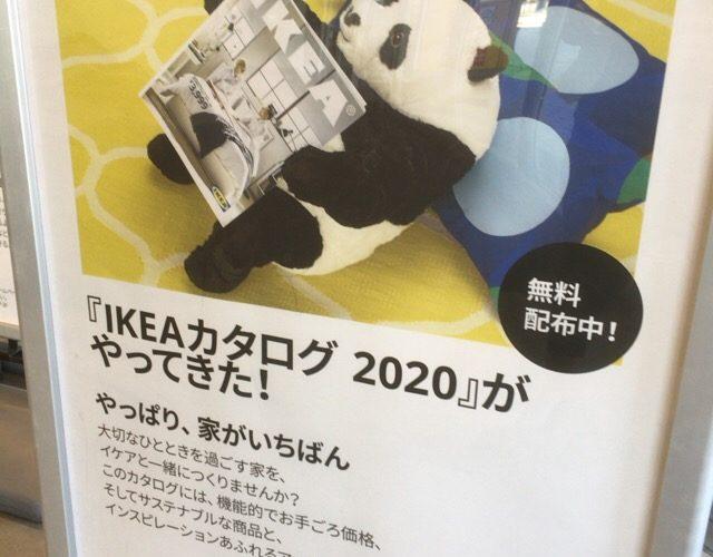 IKEAカタログ 2020