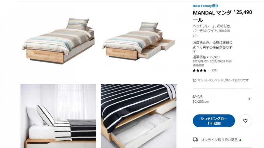 IKEA ベッド15% offキャンペーン